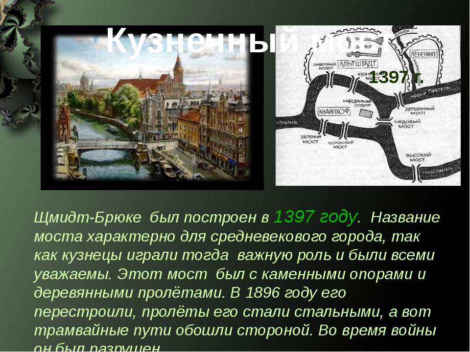 Кузнечный мост Щмидт-Брюке был построен в 1397 году. Название моста характерн...