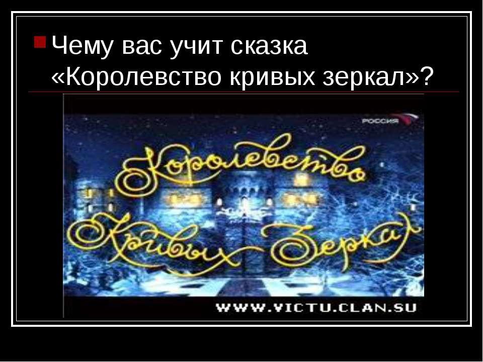 Чему вас учит сказка «Королевство кривых зеркал»?
