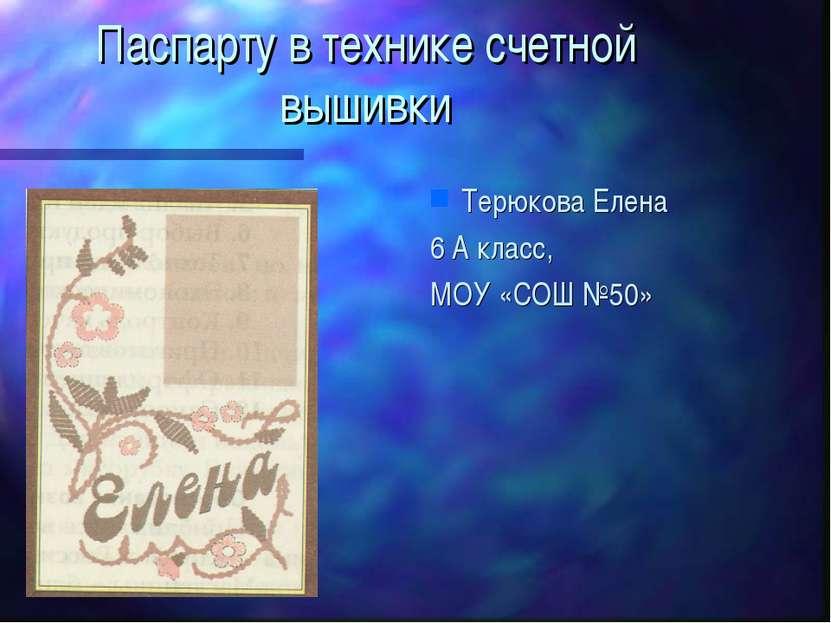 Паспарту в технике счетной вышивки Терюкова Елена 6 А класс, МОУ «СОШ №50»