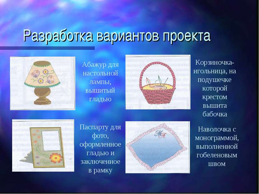Разработка вариантов проекта Абажур для настольной лампы, вышитый гладью Пасп...