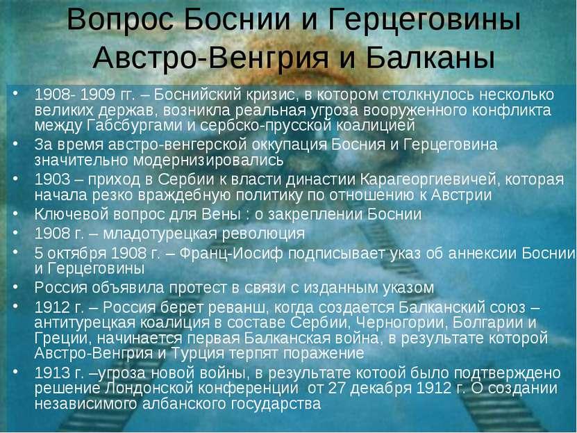 Вопрос Боснии и Герцеговины Австро-Венгрия и Балканы 1908- 1909 гг. – Боснийс...