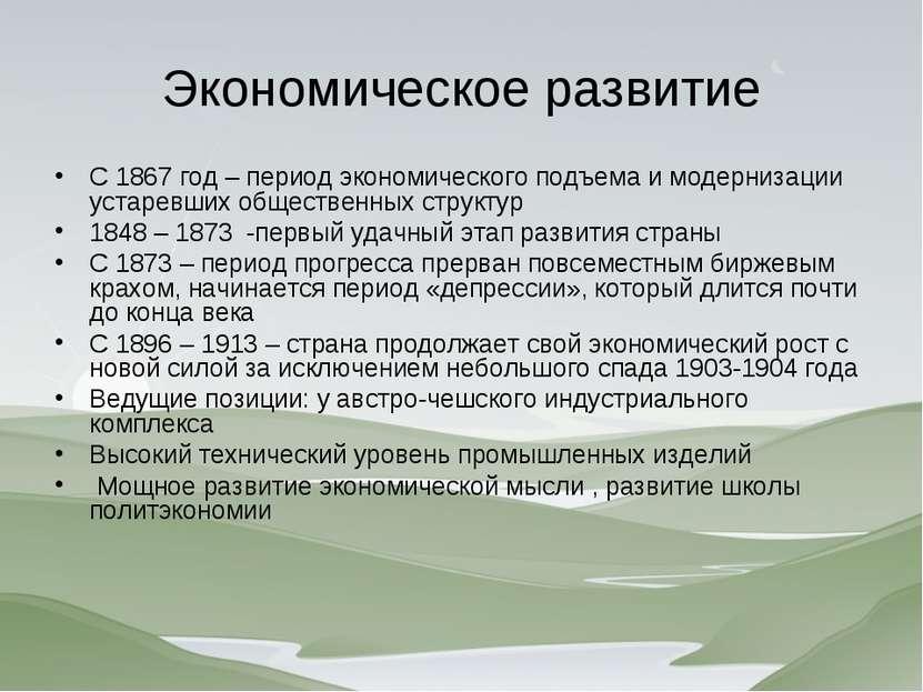 Экономическое развитие С 1867 год – период экономического подъема и модерниза...