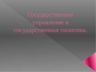 Государственное управление и государственная политика.