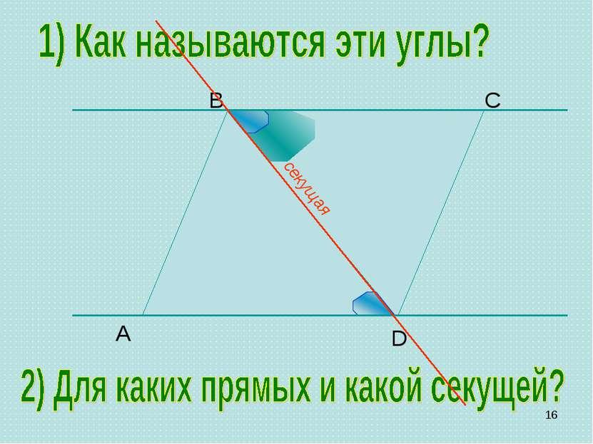 B C D A *
