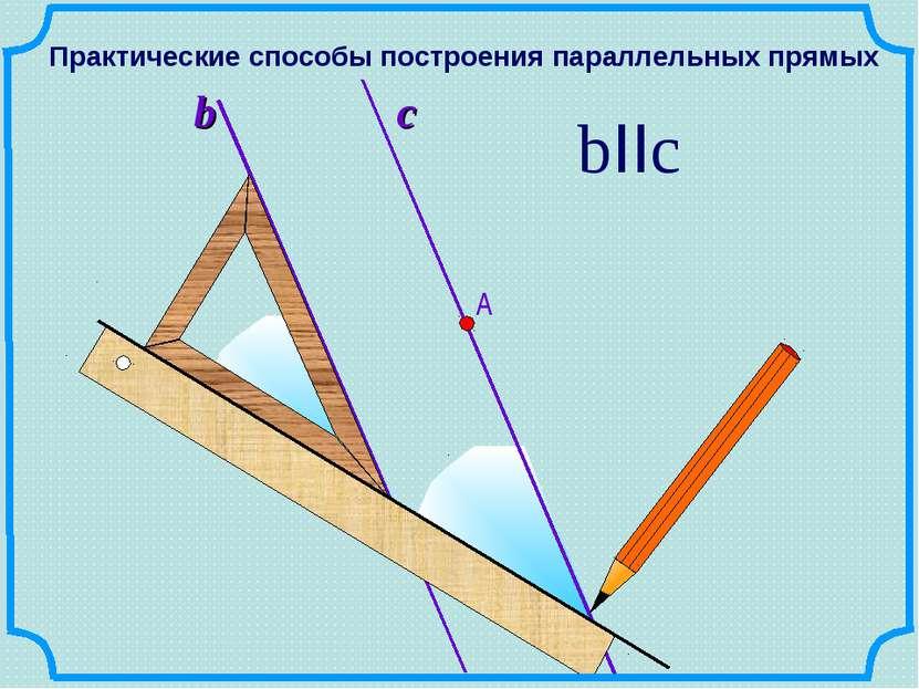 b bIIc Практические способы построения параллельных прямых