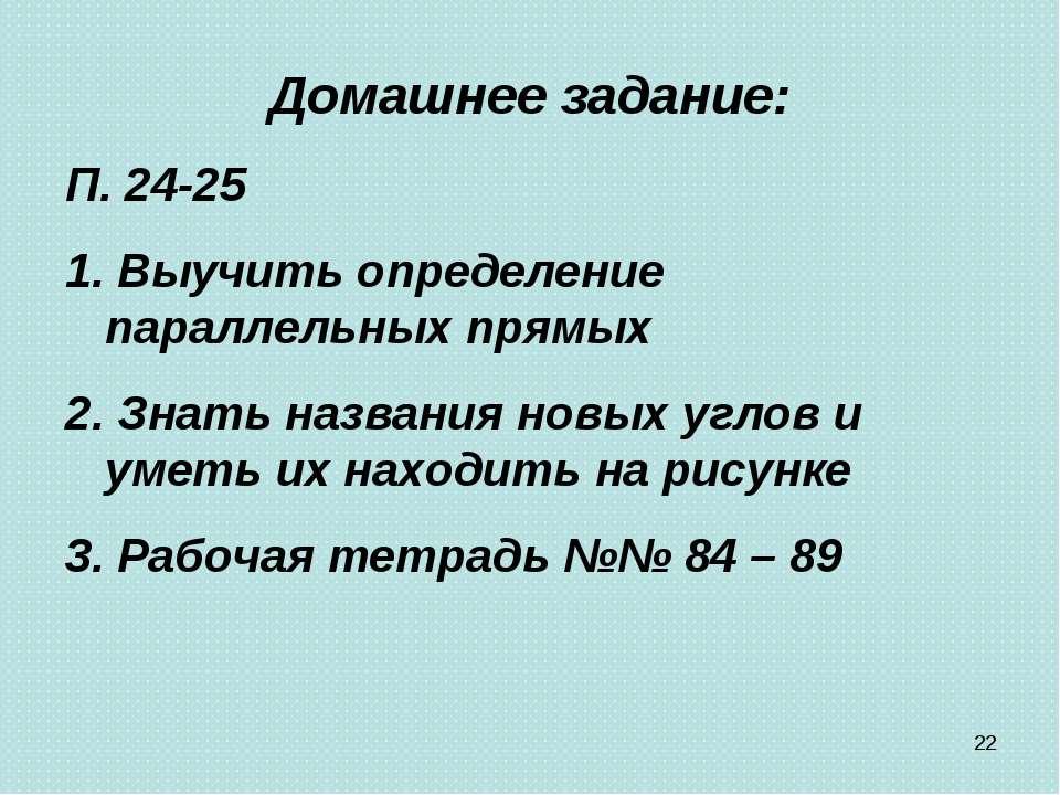 Домашнее задание: П. 24-25 Выучить определение параллельных прямых Знать назв...