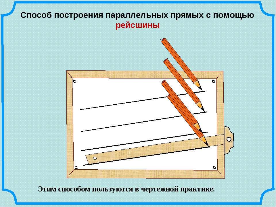 Этим способом пользуются в чертежной практике. Способ построения параллельных...