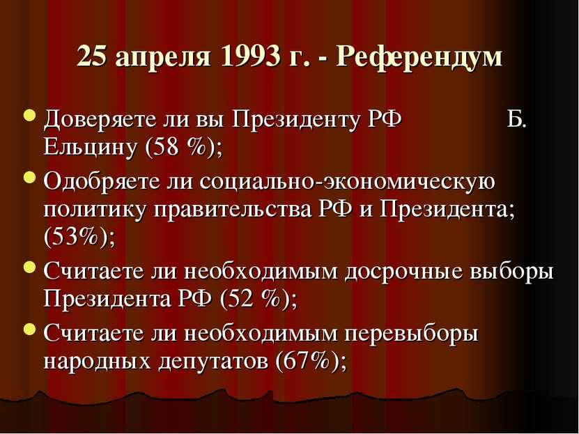 25 апреля 1993 г. - Референдум Доверяете ли вы Президенту РФ Б. Ельцину (58 %...