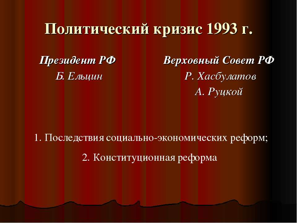Политический кризис 1993 г. Последствия социально-экономических реформ; Конст...