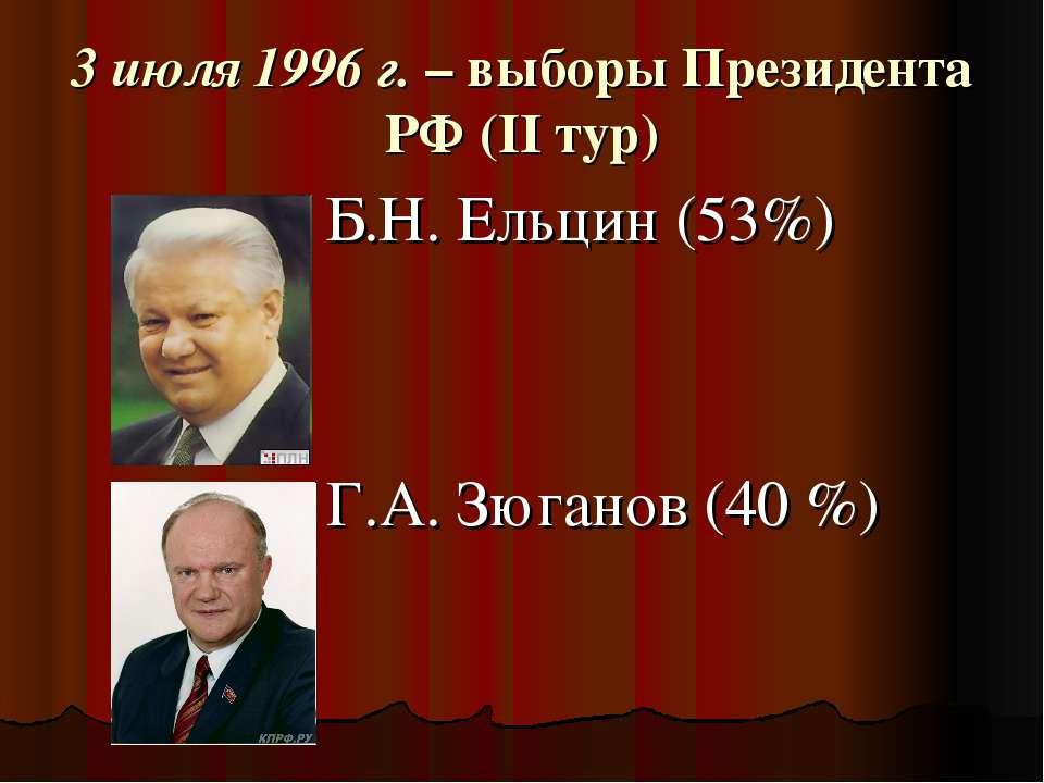 3 июля 1996 г. – выборы Президента РФ (II тур)