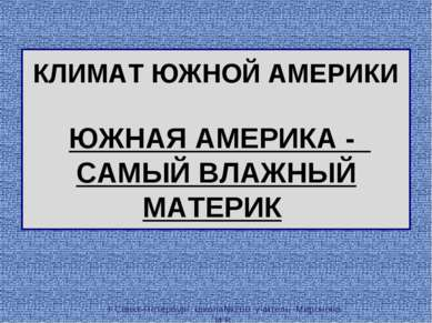 КЛИМАТ ЮЖНОЙ АМЕРИКИ ЮЖНАЯ АМЕРИКА - САМЫЙ ВЛАЖНЫЙ МАТЕРИК г.Санкт-Петербург ...