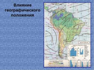 Влияние географического положения