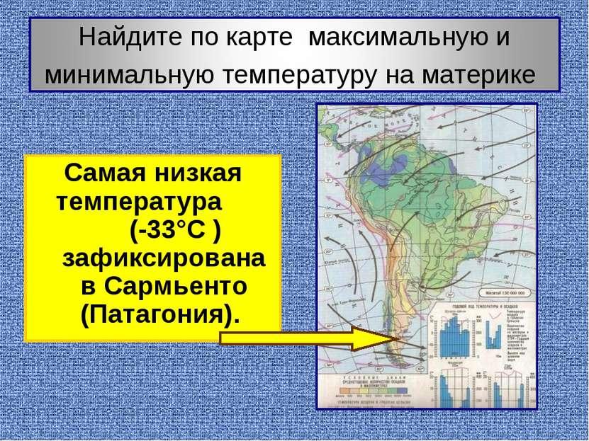 Самая низкая температура (-33°С ) зафиксирована в Сармьенто (Патагония).