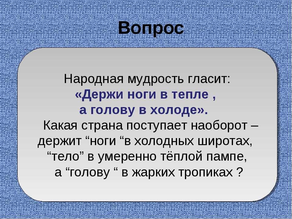 Вопрос Народная мудрость гласит: «Держи ноги в тепле , а голову в холоде». Ка...