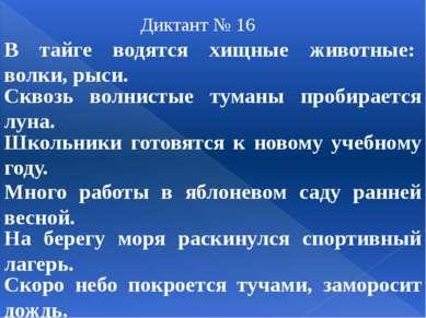 Диктант № 16 В тайге водятся хищные животные: волки, рыси. Сквозь волнистые т...