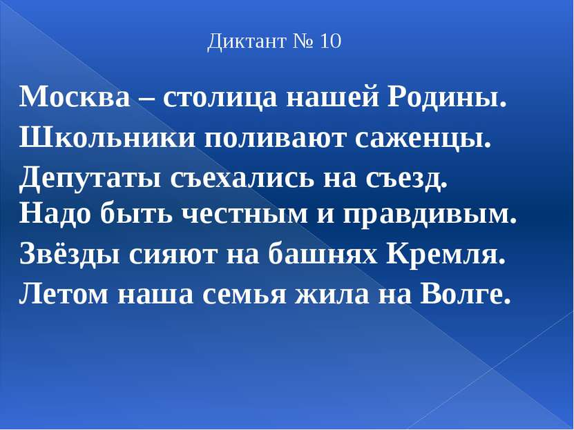 Диктант № 10 Москва – столица нашей Родины. Школьники поливают саженцы. Депут...