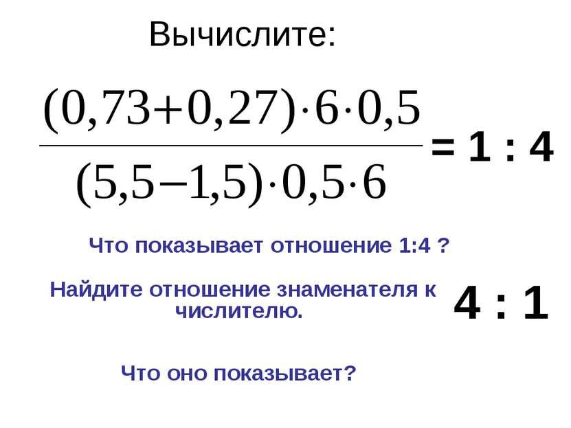 Вычислите: Найдите отношение знаменателя к числителю. = 1 : 4 Что показывает ...
