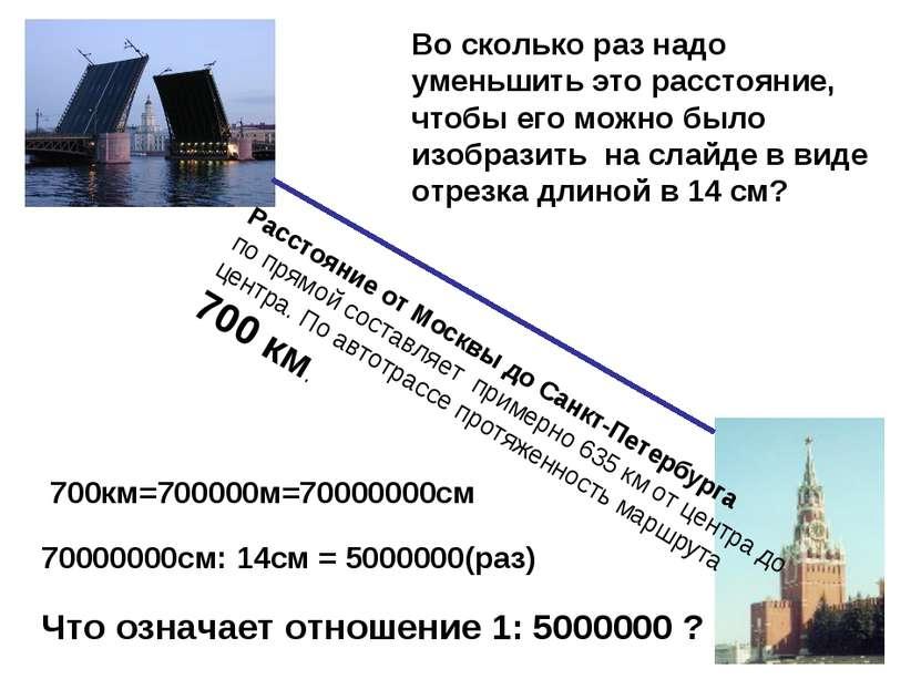 Расстояние от Москвы до Санкт-Петербурга по прямой составляет примерно 635 км...