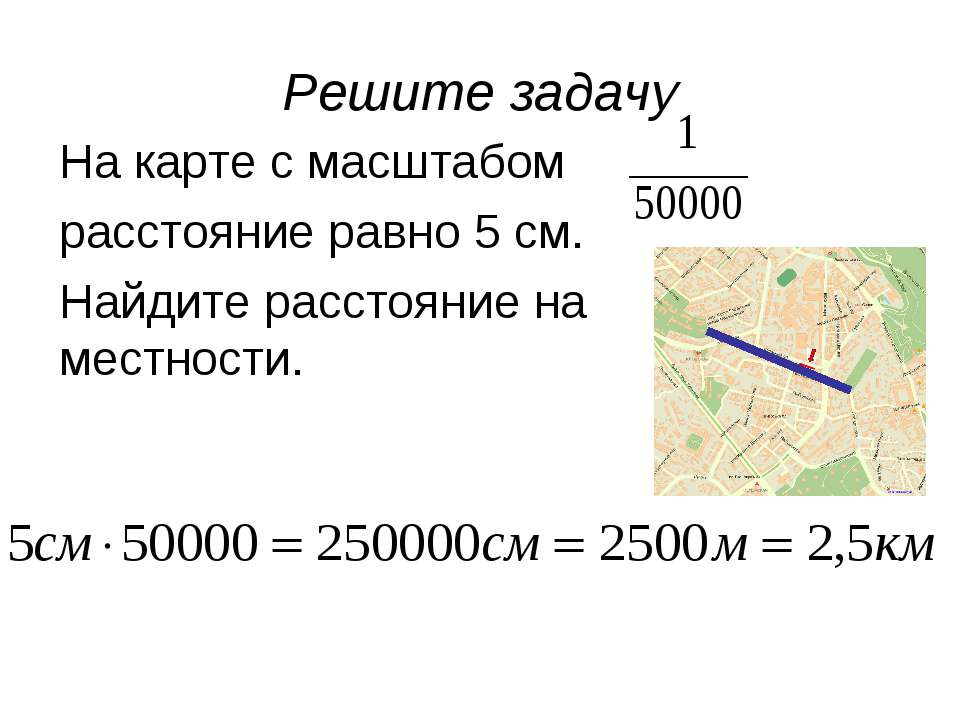 Решите задачу На карте с масштабом расстояние равно 5 см. Найдите расстояние ...