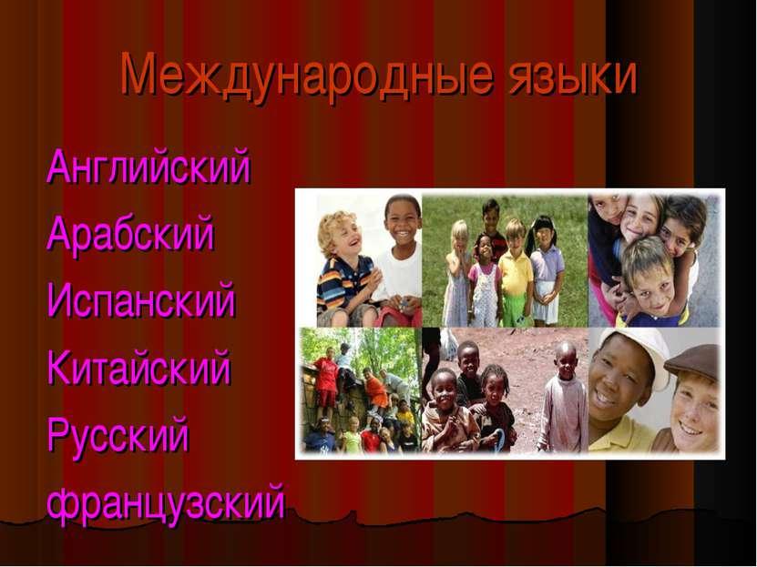 Международные языки Английский Арабский Испанский Китайский Русский французский