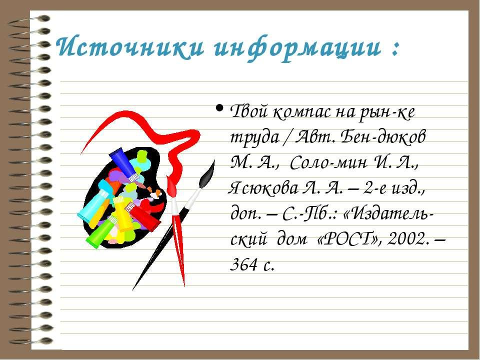 Источники информации : Твой компас на рын-ке труда / Авт. Бен-дюков М. А., Со...