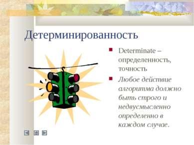 Детерминированность Determinate – определенность, точность Любое действие алг...