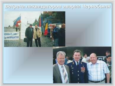 Встреча ликвидаторов аварии Чернобыля