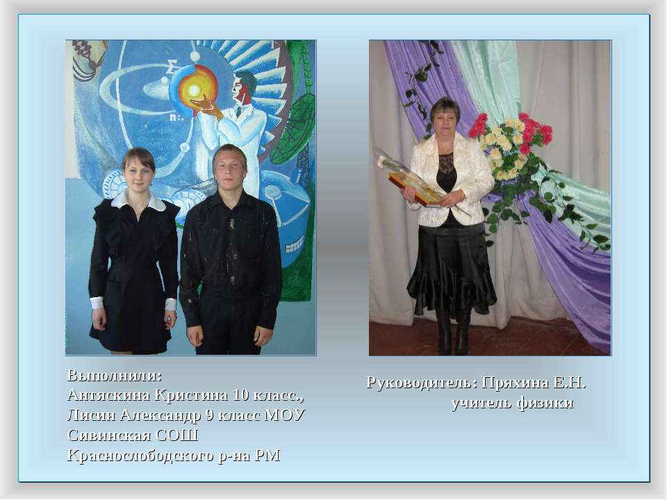 Выполнили: Антяскина Кристина 10 класс., Лисин Александр 9 класс МОУ Сивинска...