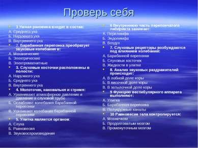 Проверь себя 1Ушная раковина входит в состав: A. Среднего уха Б. Наружного у...