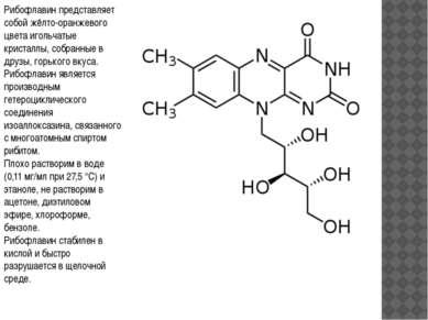 Рибофлавин представляет собой жёлто-оранжевого цвета игольчатые кристаллы, со...