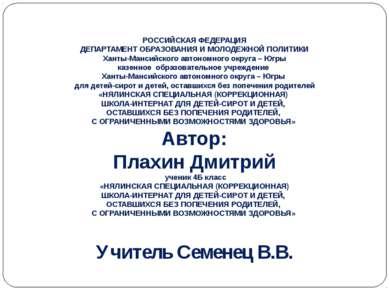 РОССИЙСКАЯ ФЕДЕРАЦИЯ ДЕПАРТАМЕНТ ОБРАЗОВАНИЯ И МОЛОДЕЖНОЙ ПОЛИТИКИ Ханты-Манс...
