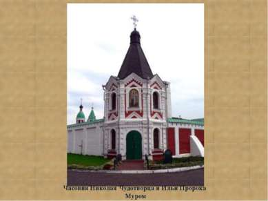 Часовня Николая Чудотворца и Ильи Пророка Муром