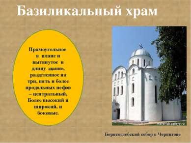 Базиликальный храм Прямоугольное в плане и вытянутое в длину здание, разделен...