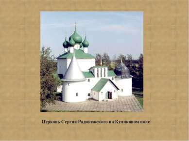 Церковь Сергия Радонежского на Куликовом поле