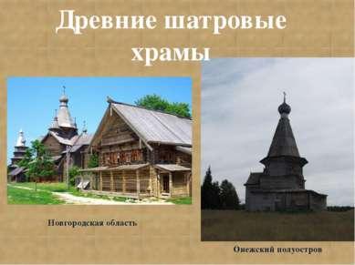 Древние шатровые храмы Новгородская область Онежский полуостров