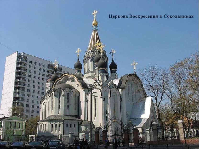 Церковь Воскресения в Сокольниках