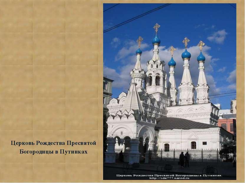 Церковь Рождества Пресвятой Богородицы в Путинках