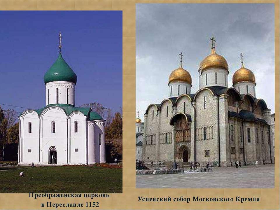 Успенский собор Московского Кремля Преображенская церковь в Переславле 1152