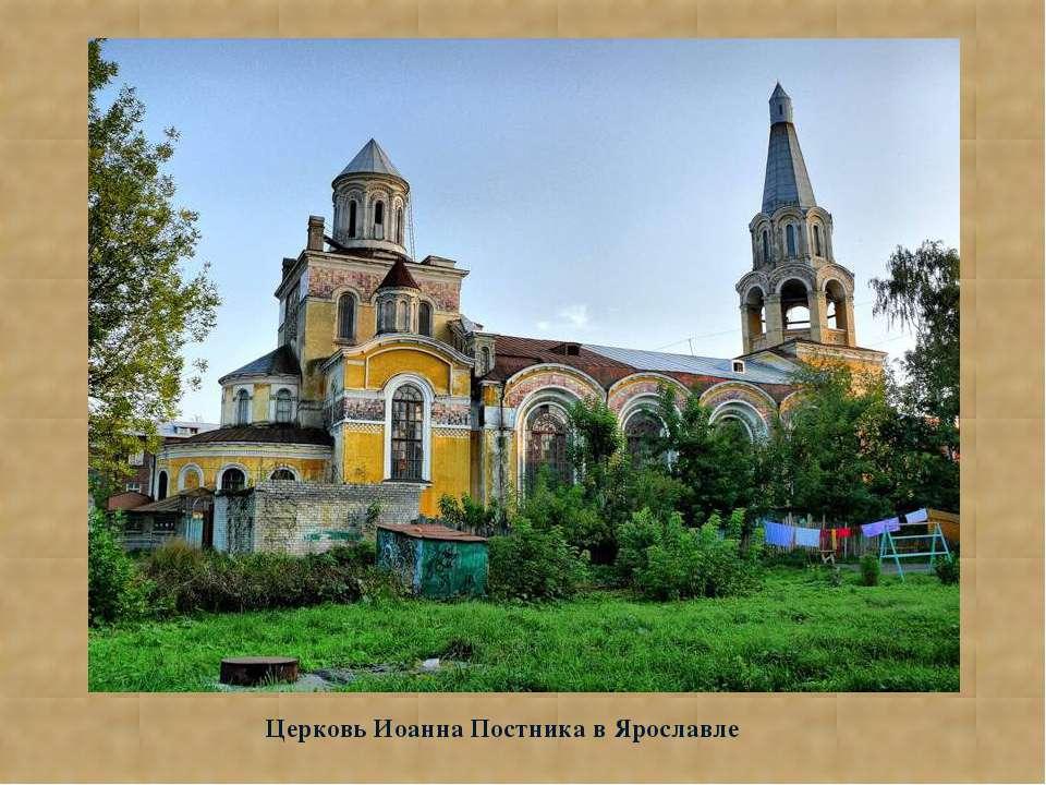 Церковь Иоанна Постника в Ярославле