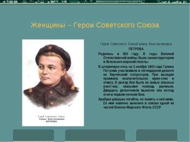Женщины – Герои Советского Союза Герой Советского СоюзаГалина Константиновна ...