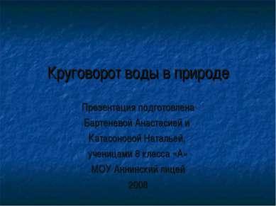Круговорот воды в природе Презентация подготовлена Бартеневой Анастасией и Ка...