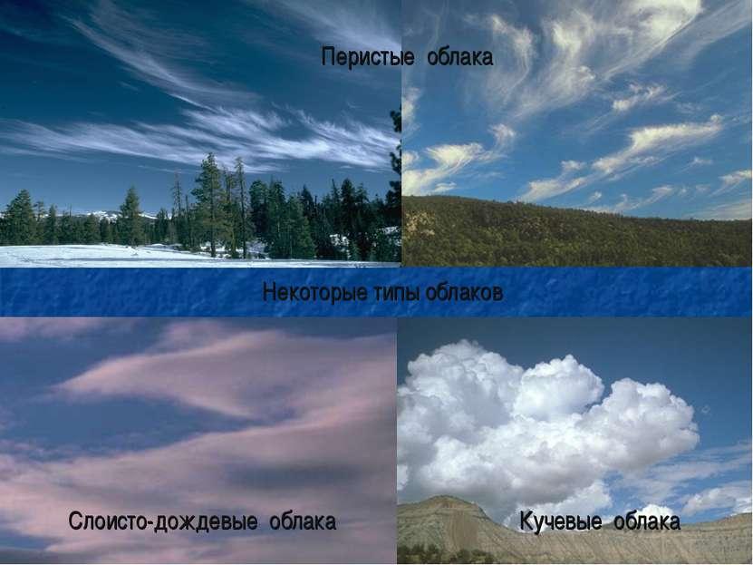 Кучевые облака Некоторые типы облаков Перистые облака Слоисто-дождевые облака