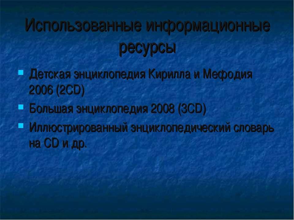Использованные информационные ресурсы Детская энциклопедия Кирилла и Мефодия ...