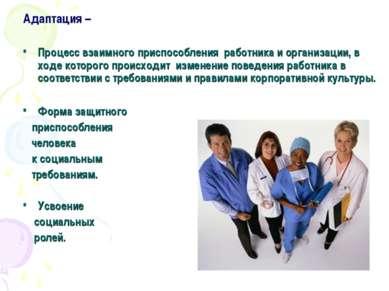Адаптация – Процесс взаимного приспособления работника и организации, в ходе ...