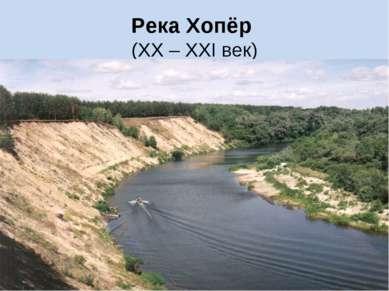 Река Хопёр (XX – XXI век)