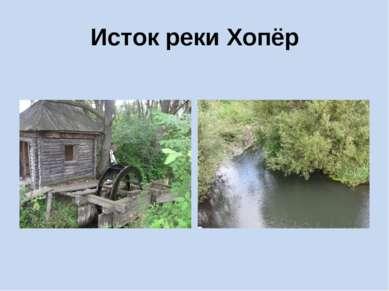 Исток реки Хопёр