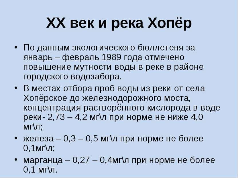 XX век и река Хопёр По данным экологического бюллетеня за январь – февраль 19...