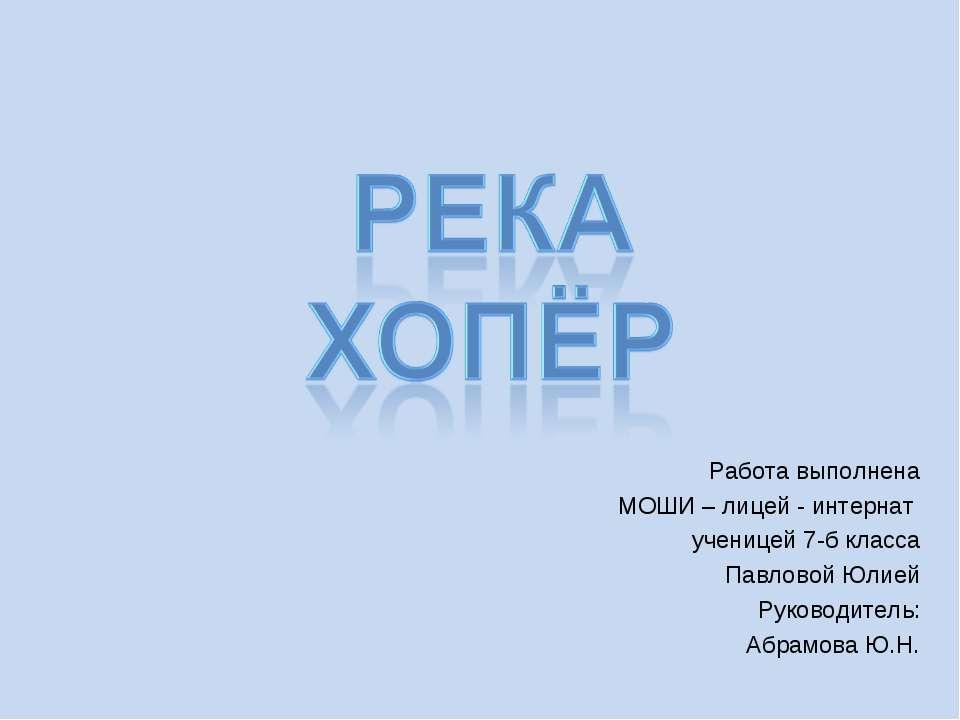 Работа выполнена МОШИ – лицей - интернат ученицей 7-б класса Павловой Юлией Р...