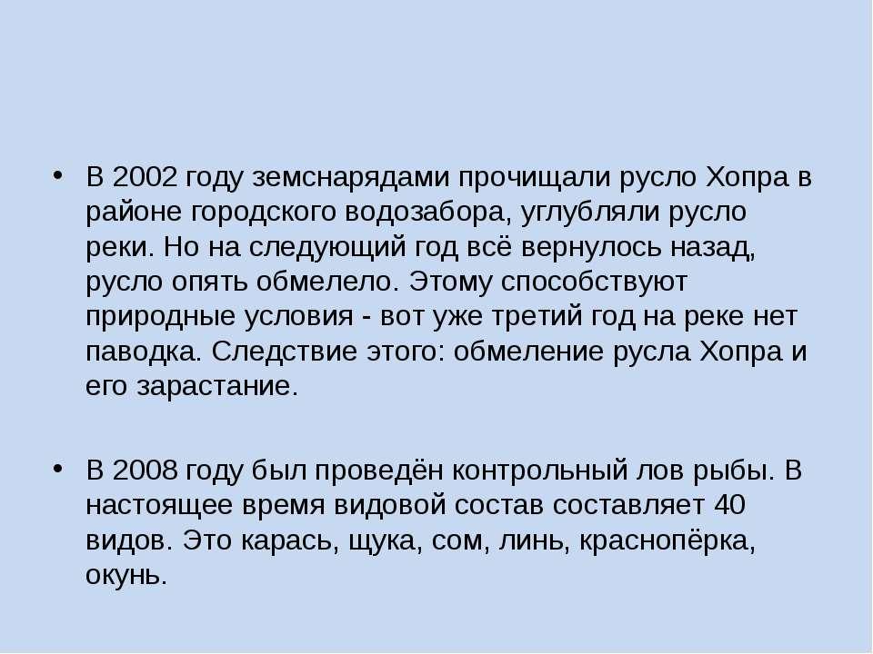 В 2002 году земснарядами прочищали русло Хопра в районе городского водозабора...