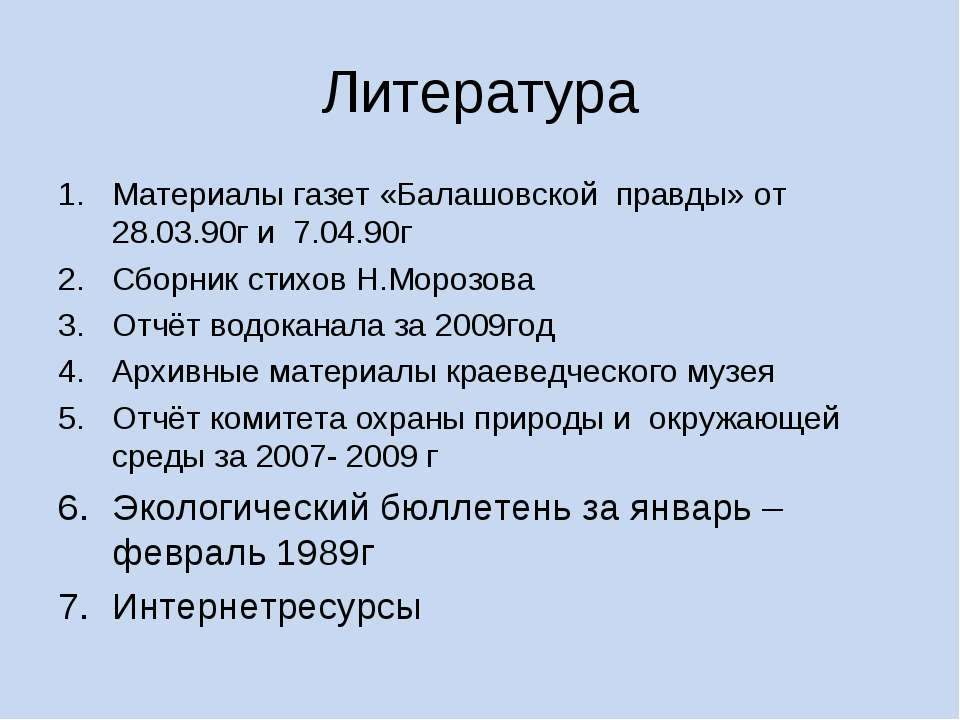 Литература Материалы газет «Балашовской правды» от 28.03.90г и 7.04.90г Сборн...